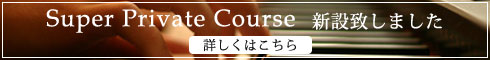 Super Private Course新設しました。
